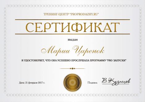 Mariya-TSarenok-e1489179145328
