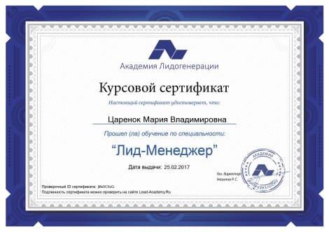 TSarenok-e1489179079337